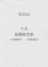 长白山十天短期特艺班.手抄版