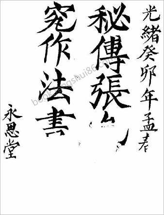 《秘传张公究作法书》古籍册