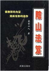 阴山派典藏秘本