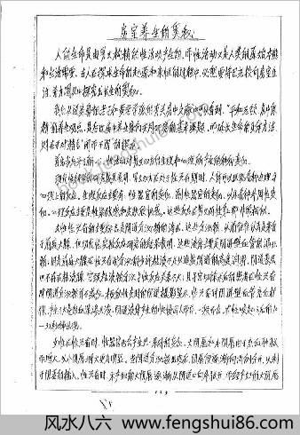 阴阳双修法诀-修炼部.手抄本
