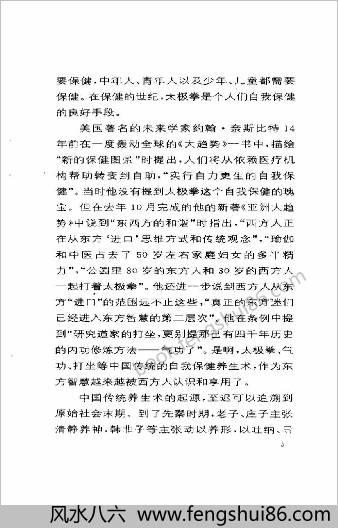 陈式太极拳养生功.陈正雷