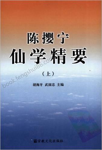 陈撄宁仙学精要-上.胡海牙