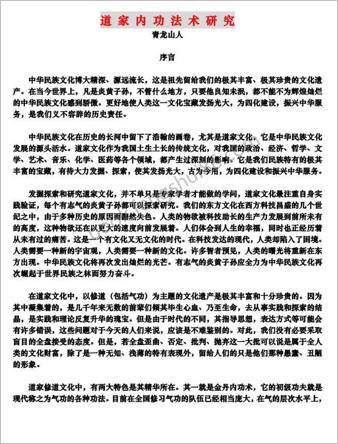 青龙山人道家内功法术研究