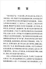香功信息探索.李国欣