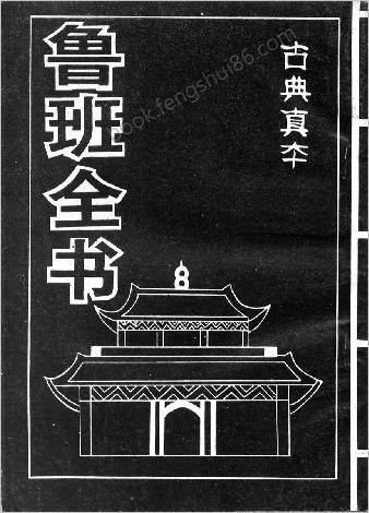 鲁班全书-古典真本.方方灵