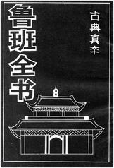 鲁班全书-古典真本