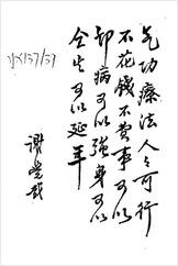 鹤翔庄系列功法.宫照庆