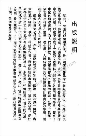 黄庭经-唐务成子