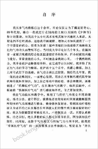 齐氏气功快速自我祛病法.齐永