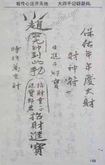 符咒苏国圣-化解玉牒