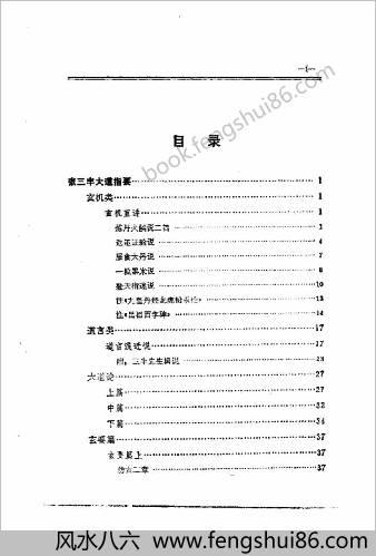 东方修道文库11本-太极道诀