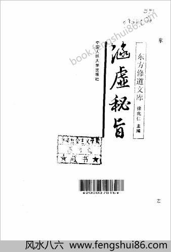 东方修道文库11本-涵虚秘旨