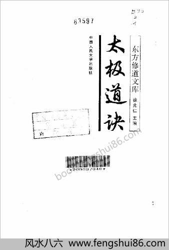 东方修道文库-太极道诀