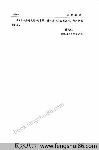 东方修道文库-太极道诀.徐兆仁