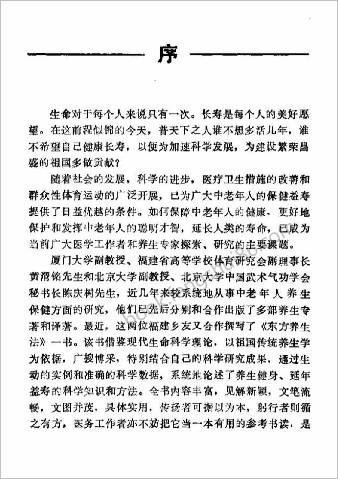 东方养生法.黄渭铭
