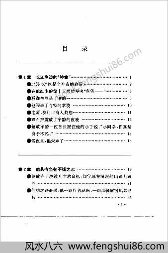 东方奇人-气功大师季莲缘和他的功理功法.郑元鹏