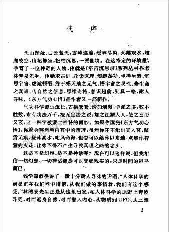 东方气功心悟.林清泉