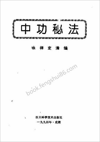 中功秘法-咏禅.定清