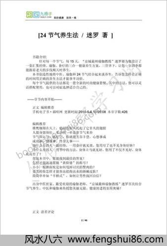 中医体质健康养生-24节气养生法.迷罗