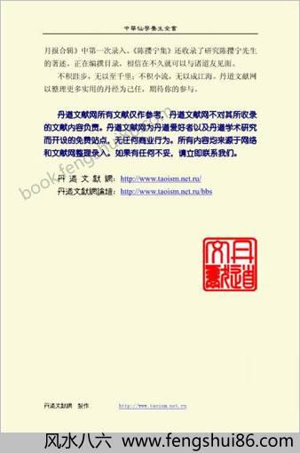 中国仙学养生全书-上中下.胡海牙