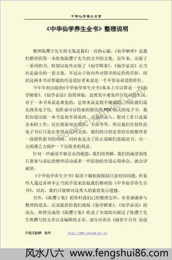 中国仙学养生全书.中