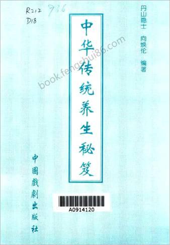 中国传统养生秘笈.丹山隐士