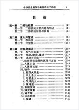中国养生益智功-高级功法二部功