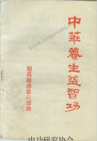 中国养生益智功-高级功法六部功