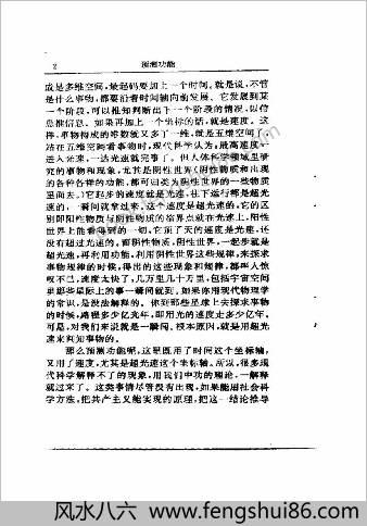 中国养生益智功-高级功法四部功