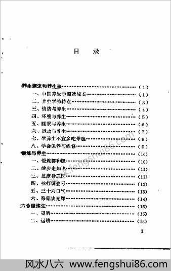 中国养生精要.曲祖贻