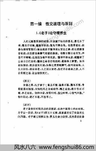 中国古代房中术养生精粹.安贵萍