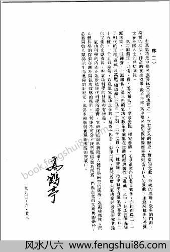 中国古典气功文库1