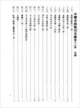 中国古典气功文库12