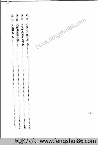 中国古典气功文库14