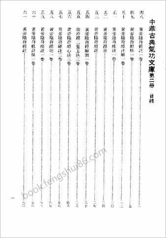 中国古典气功文库2