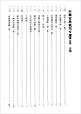 中国古典气功文库3