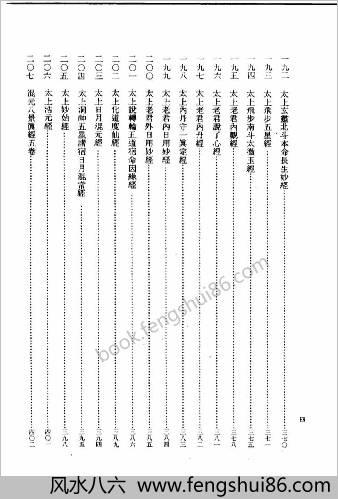 中国古典气功文库4