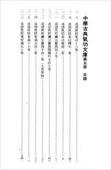 中国古典气功文库5