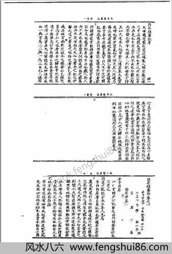 中国古典气功文库6