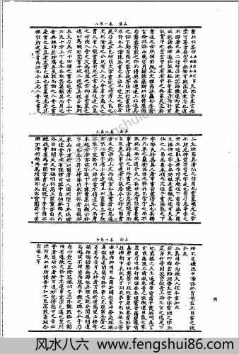 中国古典气功文库8