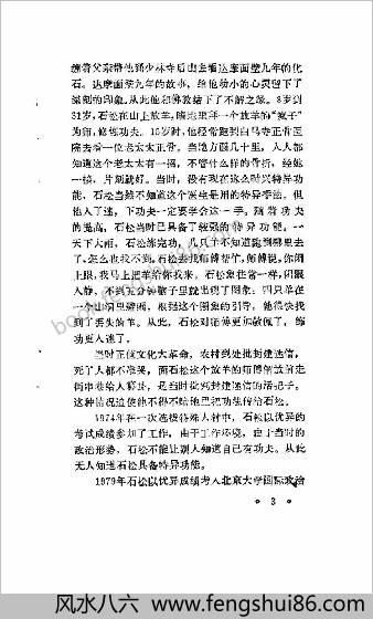 中国奇功-下册.刘晓河