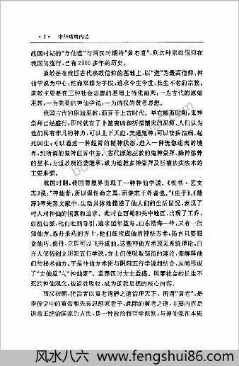 中国峨眉内功.方宗骅