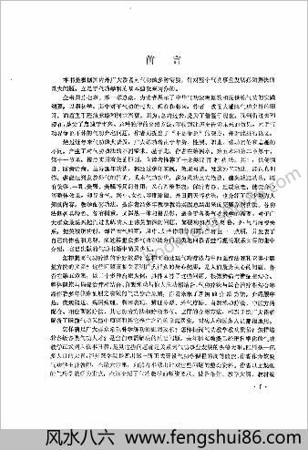 中国气功学.胡春申