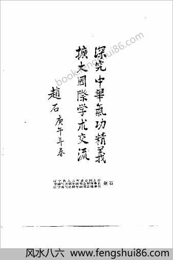中国气功精萃.许绍廷