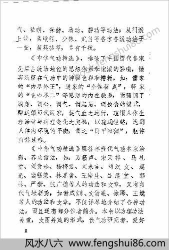 中国气功精选.吕风刚