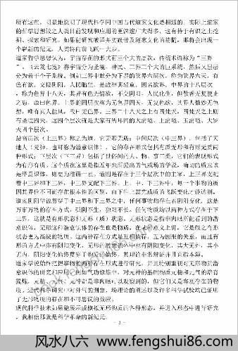中国玄灵功初级教材上册