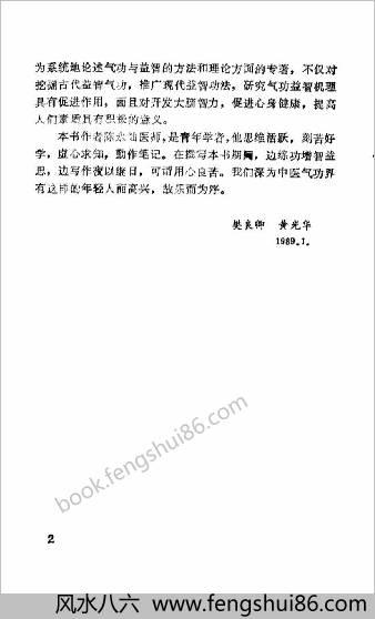 中国益智气功.陈永灿