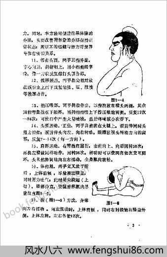 中国秘传道家功.董斌