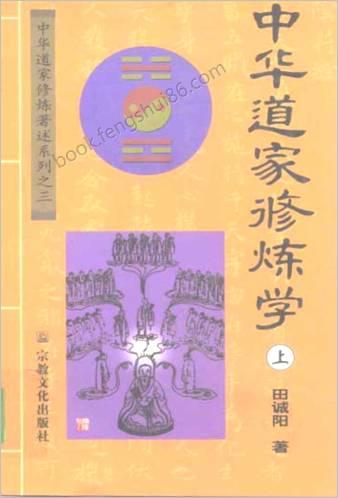 中国道家修炼学