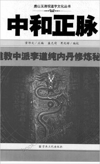 中和正脉-道教中派李道纯内丹修炼秘籍.董沛文